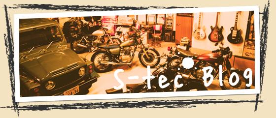 S-tec Blog / エステックブログ